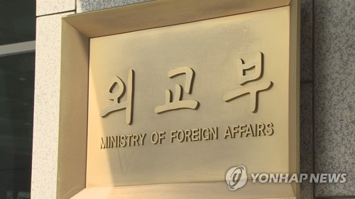 Senior officials of S. Korea, Canada to hold talks on trade, economic cooperation - 1