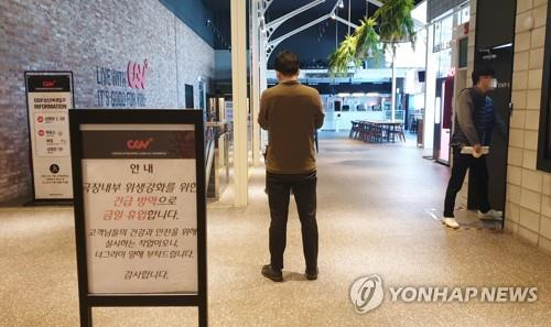 A sign announcing a suspension of business is on display at a movie theater in Seoul on Jan. 31, 2020, after the fifth patient confirmed as infected with the new coronavirus visited there. (Yonhap)