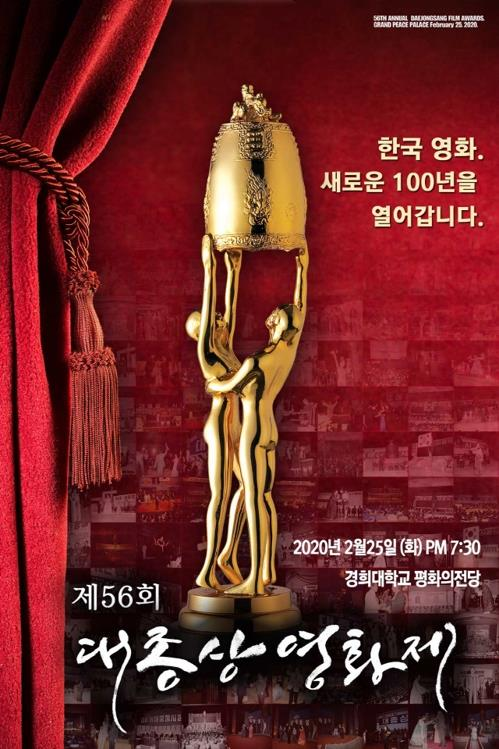 The poster of the 56th Daejong Film Awards provided by the event's organizing committee (PHOTO NOT FOR SALE) (Yonhap)
