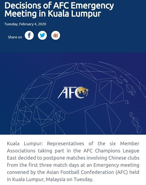 This image captured from the Asian Football Confederation (AFC) website shows a decision reached by the continental football governing body to postpone matches involving Chinese teams at the AFC Champions League. (PHOTO NOT FOR SALE) (Yonhap)