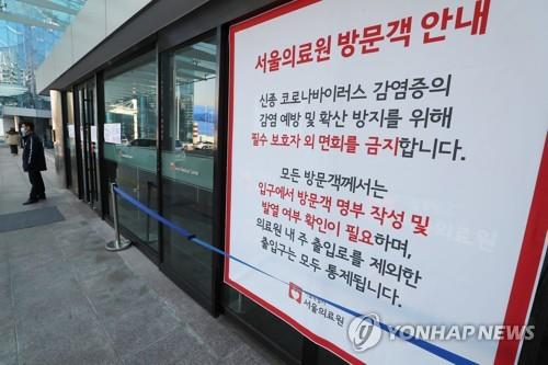 A notice placed on the entrance of the Seoul Medical Center on Feb. 4, 2020, informs people that it will restrict visitors from seeing patients to reduce the risk of people contracting the novel conronavirus. (Yonhap)