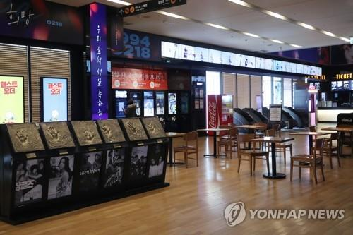 This file photo taken Feb. 2, 2020, shows the interior of a movie theater in Seoul. (Yonhap)