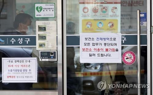 A notice at a public health center in Daegu, 300 kilometers southeast of Seoul, informs people on Feb. 18, 2020, that the facility will be closed temporally for disinfection after the country's 31st patient was checked by medical workers at the facility. (Yonhap)