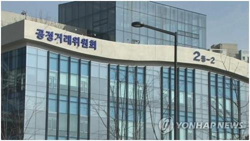 This undated file photo shows the Fair Trade Commission's main office in Sejong, an administrative hub located 130 kilometers south of Seoul. (Yonhap)
