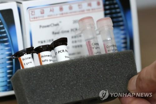 This file photo taken Feb. 6, 2020, shows COVID-19 testing reagents produced by a South Korean company. (Yonhap)