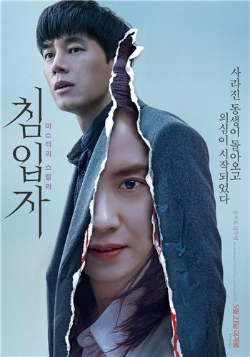 "A poster of mystery thriller ""Intruder"" provided by Acemaker Movieworks (PHOTO NOT FOR SALE) (Yonhap)"