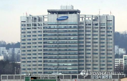 Samsung Medical Center in Seoul (Yonhap)