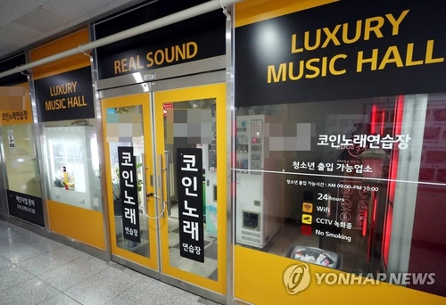 A singing room is closed in Incheon, South Korea, on May 19, 2020. (Yonhap)