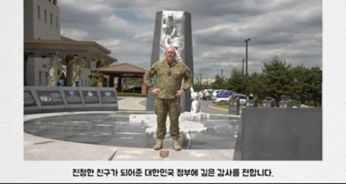 UNC deputy chief thanks S. Korea for providing masks to Korean War veterans