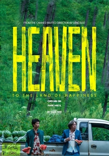 "A poster for director Im Sang-soo's new film ""Heaven: To The Land of Happiness,"" provided by Hive Media Corp. (PHOTO NOT FOR SALE) (Yonhap)"