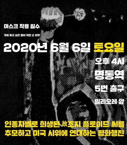 This June 5, 2020, screenshot from Facebook shows a promotional image for a rally supporting the Black Lives Matter movement in Seoul, scheduled for Saturday. (PHOTO NOT FOR SALE) (Yonhap)