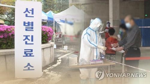This composite file photo shows a coronavirus screening center in Seoul. (Yonhap)
