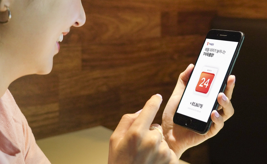 This photo, provided by SK Telecom Co. on June 8, 2020, shows a consumer checking the company's deposit product in association with Korea Development Bank and Finnq. (PHOTO NOT FOR SALE) (Yonhap)