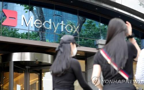 This undated photo shows the headquarters of Medytox Inc. (Yonhap)