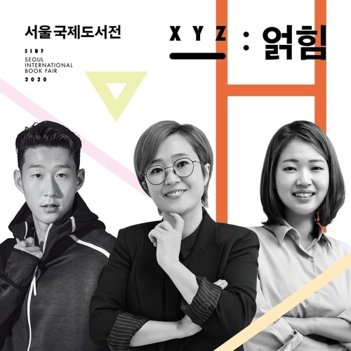 A poster for this year's Seoul International Book Fair featuring promotional ambassadors -- football star Son Heung-min, TV personality Song Eun-i and science fiction writer Kim Cho-yeop (from L to R) -- provided by the Korean Publishers Association. (PHOTO NOT FOR SALE) (Yonhap)