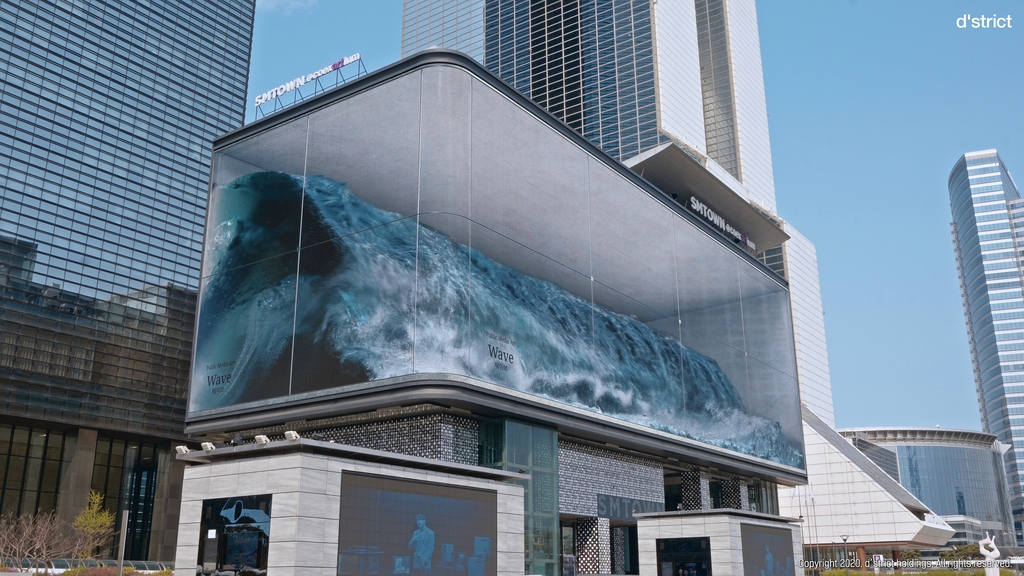 "This photo provided by South Korean design company d'strict shows its public art installation piece ""Wave"" at COEX in southern Seoul. (PHOTO NOT FOR SALE) (Yonhap)"