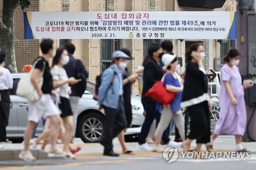 A sign informing of a ban on demonstrations in Seoul on Liberation Day to prevent the spread of COVID-19 is hung up in the capital on Aug. 14, 2020. (Yonhap)