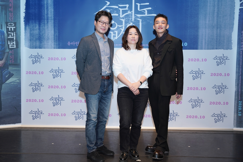 Actor Yoo Ah-in (R) poses with actor Yoo Jae-myung (L) and director Hong Ui-jung at a press conference held online on Sept. 21, 2020, in this photo provided by Acemaker Movie Works. (PHOTO NOT FOR SALE) (Yonhap)