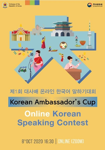 Overseas Korean Cultural Centers to host events celebrating Hangeul Day