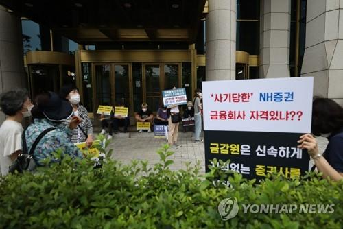 Victims of loss-making private equity funds by Optimus Asset Management stage protest rallies in front of a securities company in Seoul on July 20, 2020. (Yonhap)