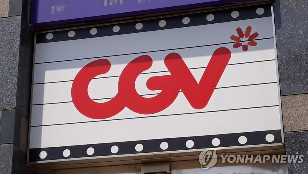 The file photo shows the logo of movie chain CGV. (Yonhap)