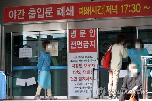 Officials of a hospital in the southwestern city of Gwangju notify visitors that it has partially closed its wards on Oct. 23, 2020, after at least two coronavirus cases were reported. (Yonhap)