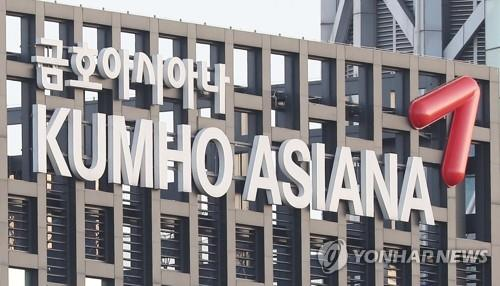 This file photo shows an office of Kumho Asiana Group in Seoul. (Yonhap)