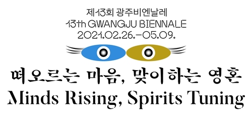 Gwangju Biennale directors share more details on postponed art show, hope to show perspective of alliance, recovery