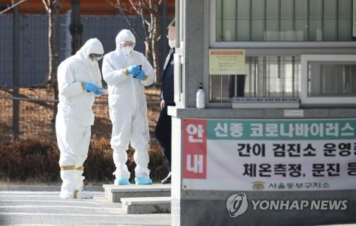 Seoul detention center reports 66 more COVID-19 cases