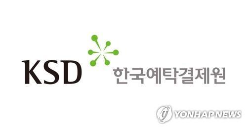 The logo of the Korea Securities Depository (KSD) (Yonhap)