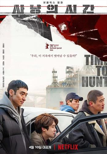 "A poster for the South Korean film ""Time to Hunt"" provided by Netflix (PHOTO NOT FOR SALE) (Yonhap)"