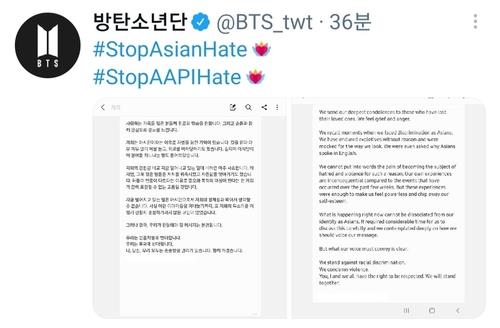 This image captured from the official Twitter account of BTS shows the band's message against racial discrimination, posted on March 30, 2021. (PHOTO NOT FOR SALE) (Yonhap)