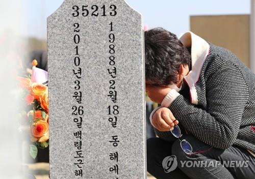 Gov't reverses decision on fresh probe into deadly Cheonan ship sinking