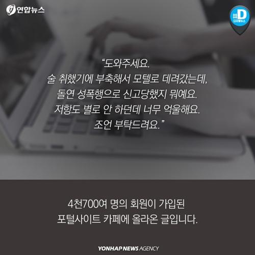 [카드뉴스] 꼼수로 법망 피해 가려는 성범죄자들 - 3