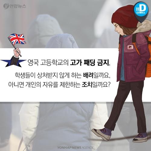 """[카드뉴스] 영국 고교 """"학교 올 때 고가 패딩 입지 마세요""""8"""