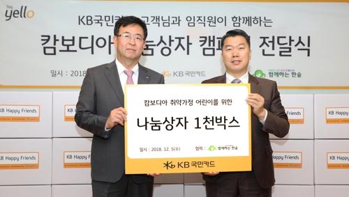 KB국민카드, 캄보디아 저소득가정 어린이에 '나눔상자' 전달