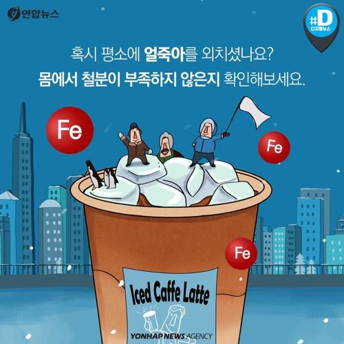 [카드뉴스] 겨울에 아이스 커피가 당기시나요?…빈혈 의심해보세요 - 11