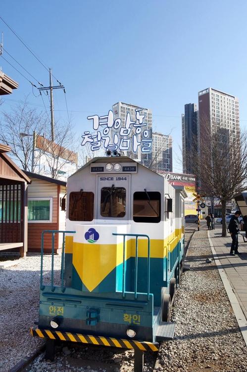 경암동 철길마을 초입에 있는 기차 모형. 2008년 이후 기차는 다니지 않는다. [사진/권혁창 기자]
