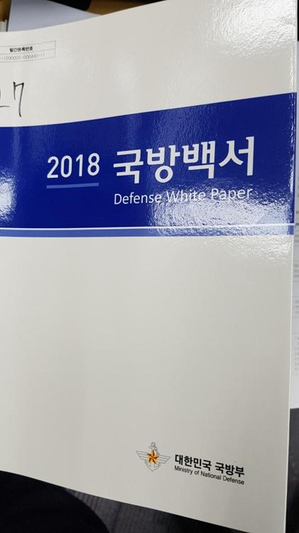 2018 국방백서 발간