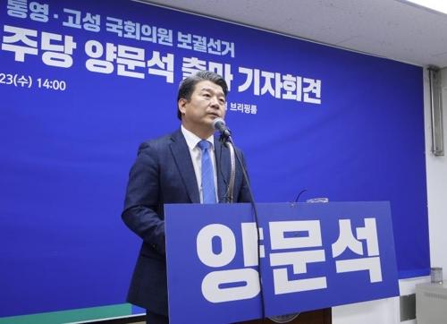 양문석 전 방송통신위원회 상임위원 출마 기자회견