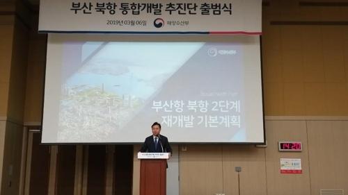 북항 2단계 개발 기본계획 발표하는 김영춘 해양수산부장관