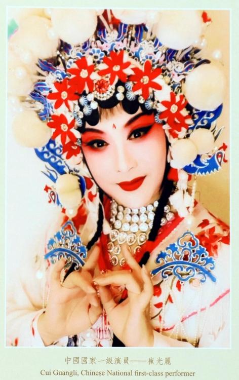 중국 국가 1급 배우로 천극 1인자인 광리 추이