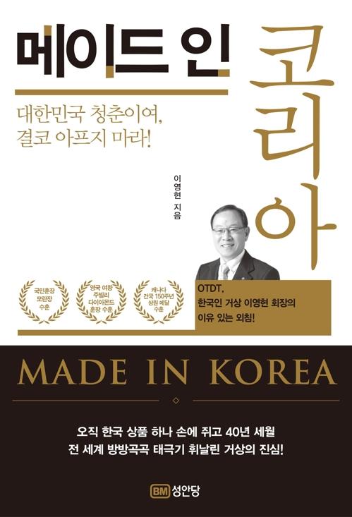 한국산 판매 고집한 캐나다 이영현 회장 '메이드인 코리아' 출간 - 1