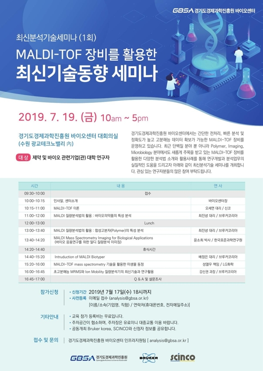 경기도경제과학진흥원 19일 질량분석기 기술동향 세미나   연합뉴스
