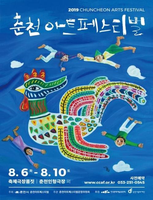 춘천아트페스티벌 내달 6일 개막…풍성한 음악·춤 공연 - 1