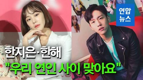"""[영상] 배우 한지은·래퍼 한해 """"우리 연인 사이 맞아요"""" - 2"""