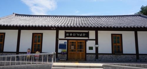 안산 최용신기념관