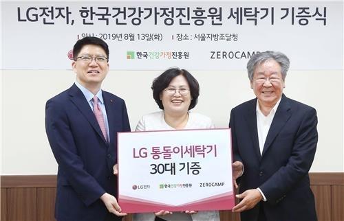 LG전자, 청소년 미혼 부모에 통돌이 세탁기 30대 기부