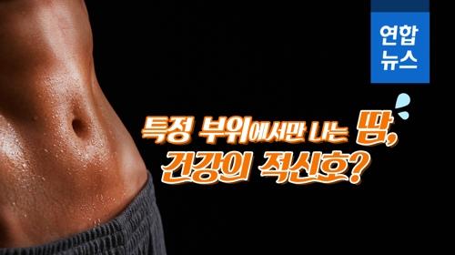 [포토무비] 특정 부위에서만 나는 땀, 건강의 적신호? - 2