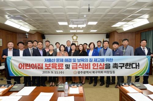 광주 북구의회 '어린이집 보육료 인상' 건의안 채택